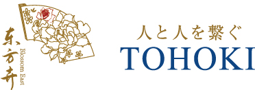 TOHOKI 人と人を繋ぐ